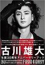 古川雄大30th ANNIVERSARY BOOK Free & Easy [ 古川雄大 ]