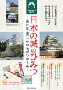 日本の城のひみつ 見かた・楽しみかたがわかる本 全国城めぐり