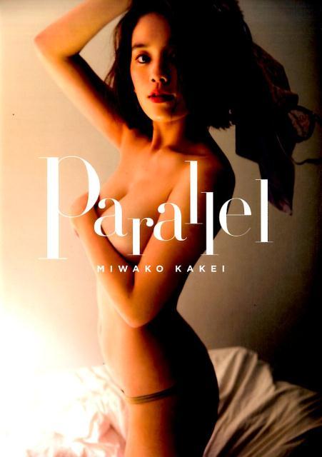 筧美和子写真集 Parallel