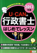 U-CANの行政書士はじめてレッスン(2012年版)