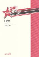 定番!!昭和あたりのヒットソング 女声合唱ピース UFO (2286)
