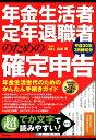 年金生活者・定年退職者のための確定申告(平成30年3月締切分) [ 山本宏 ]...