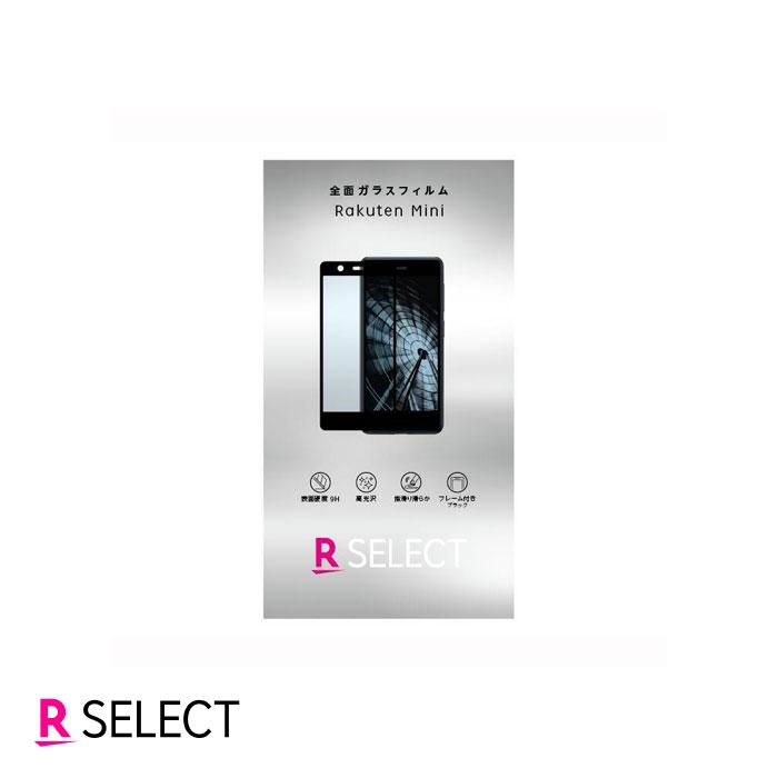 Rakuten Mini ガラスフィルム 高光沢 ブラック