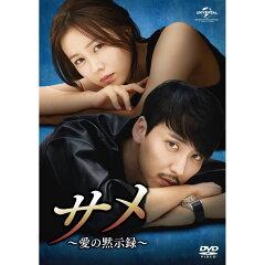 サメ 〜愛の黙示録〜 DVD-SET1 [ キム・ナムギル ]