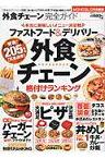 外食チェーン完全ガイド 本当に美味しいメニュー決定戦ファストフード&デリバ (100%ムックシリーズ)