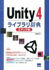 【送料無料】Unity 4ライブラリ辞典(エディタ編) [ 安藤圭吾 ]