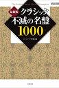 最新版 クラシック不滅の名盤1000 (ONTOMO MOOK) [ レコード芸術 ]