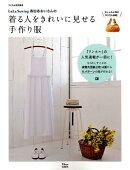 LaLa Sewing香田あおいさんの着る人をきれいに見せる手作り服