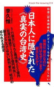 日本人に隠された《真実の台湾史》 [ 李久惟 ]