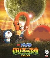 映画ドラえもん のび太の恐竜 2006【Blu-ray】