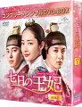 七日の王妃 BOX1<コンプリート・シンプルDVD-BOX>(期間限定生産)