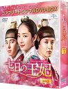 七日の王妃 BOX1<コンプリート・シンプルDVD-BOX>(期間限定生産) [