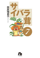 サイバラ茸(7)