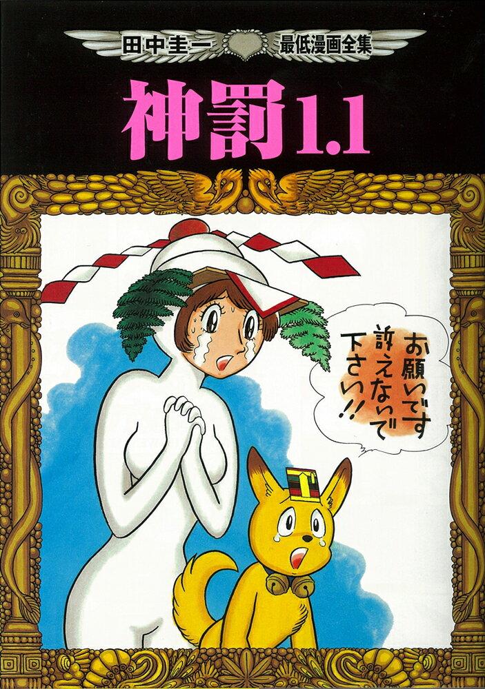 田中圭一最低漫画全集 神罰