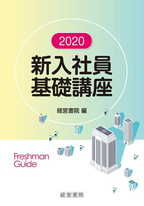 2020新入社員基礎講座 [ 経営書院 ]