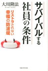 サバイバルする社員の条件 リストラされない幸福の防波堤 (OR books) [ 大川隆法 ]