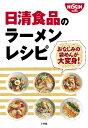 日清食品のラーメンレシピ おなじみの袋めんが大変身! [ 日清食品株式会社 ] - 楽天ブックス