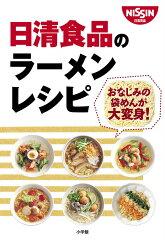 【送料無料】日清食品のラーメンレシピ [ 日清食品株式会社 ]
