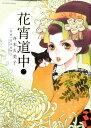 花宵道中 2 (フラワーコミックス〔スペシャル〕) [ 斉木 久美子 ]
