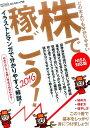 【楽天ブックスならいつでも送料無料】株で稼ごう!(2016)