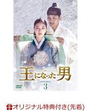【楽天ブックス限定先着特典】王になった男 DVD-BOX3 (L判ブロマイド2枚セット)