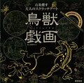 【バーゲン本】鳥獣戯画ー心を癒す大人のスクラッチアート