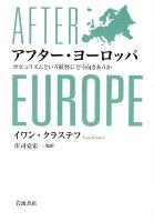 『アフター・ヨーロッパ ポピュリズムという妖怪にどう向き合うか』の画像