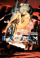 EX-ARM エクスアーム 2