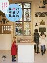 思わぬ出会いに心ときめく パリの小さな美術館 (とんぼの本) [ 原田 マハ ]