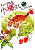 キジトラ猫の小梅さん 18巻