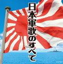 ザ・ベスト 日本軍歌のすべて [ (国歌/軍歌) ]