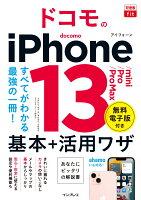 できるfit ドコモのiPhone 13/mini/Pro/Pro Max 基本+活用ワザ