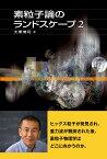 素粒子論のランドスケープ2 [ 大栗 博司 ]