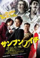 サンブンノイチ【Blu-ray】
