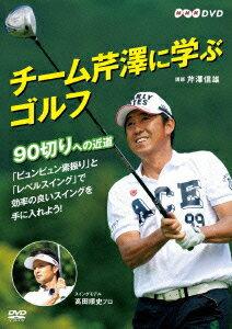 チーム芹澤に学ぶゴルフ 〜90切りへの近道〜 [ 芹澤信雄 ]