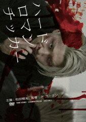 【送料無料】ハードロマンチッカー [ 松田翔太 ]