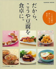 【楽天ブックスなら送料無料】だから、こうや豆腐を食卓に。
