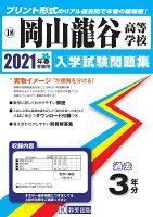 岡山龍谷高等学校過去入学試験問題集2021年春受験用