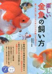 【送料無料】楽しい金魚の飼い方 [ 長尾桂介 ]