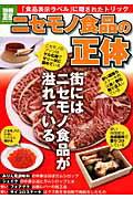 【送料無料】ニセモノ食品の正体