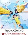 【楽天ブックス限定先着特典】ジコチューで行こう! (Type-A CD+DVD) (ポストカード付き)