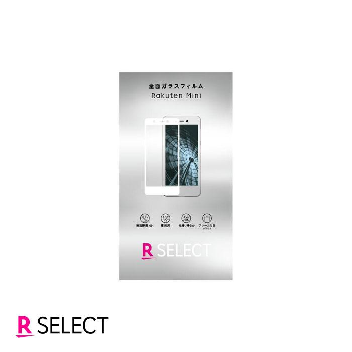 Rakuten Mini ガラスフィルム 高光沢 ホワイト