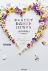 やめるだけで最高の恋を引き寄せる 人生が瞬く間に変わる5つのノート [ 西原 愛香 ]