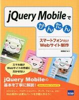 jQuery Mobileでかんたんスマートフォン向けWebサイト制作