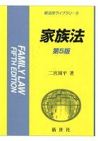 家族法第5版