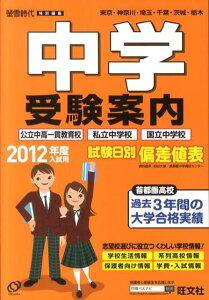 【送料無料】中学受験案内(2012年度入試用)