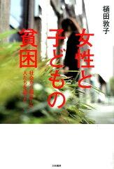 女性と子どもの貧困 [ 樋田敦子 ]