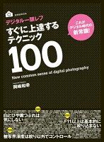 デジタル一眼レフすぐに上達するテクニック100