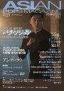 ASIAN POPS MAGAZINE 146号 - 楽天ブックス