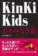 KinKi Kids おわりなき道 [ 田幸 和歌子 ]